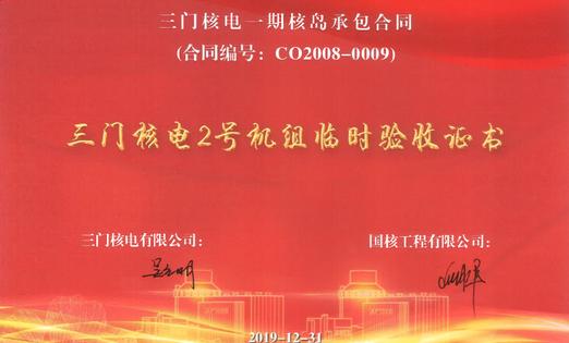 三门核电2号机组临时验收证书s.png